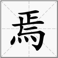 《焉》-康熙字典在线查询结果 康熙字典