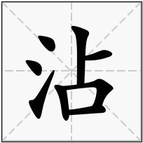 《沾》-康熙字典在线查询结果 康熙字典