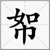 《帤》-康熙字典在线查询结果 康熙字典