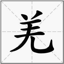 《羌》-康熙字典在线查询结果 康熙字典