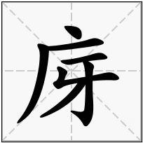《庌》-康熙字典在线查询结果 康熙字典