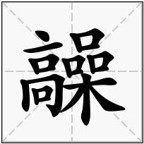 《髞》-康熙字典在线查询结果 康熙字典