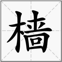 《樯》-康熙字典在线查询结果 康熙字典