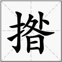 《揝》-康熙字典在线查询结果 康熙字典