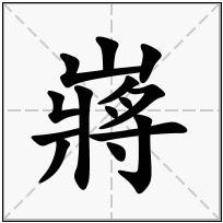 《嶈》-康熙字典在线查询结果 康熙字典