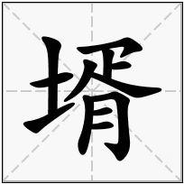 《壻》-康熙字典在线查询结果 康熙字典