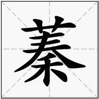 《蓁》-康熙字典在线查询结果 康熙字典