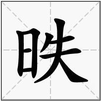 《昳》-康熙字典在线查询结果 康熙字典