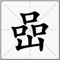 《嵒》-康熙字典在线查询结果 康熙字典
