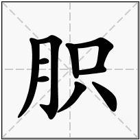 《胑》-康熙字典在线查询结果 康熙字典