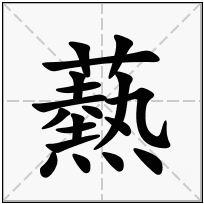《爇》-康熙字典在线查询结果 康熙字典
