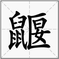 《鼴》-康熙字典在线查询结果 康熙字典