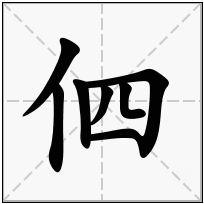 《伵》-康熙字典在线查询结果 康熙字典