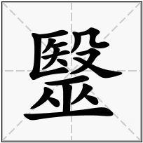 《毉》-康熙字典在线查询结果 康熙字典