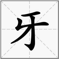 《牙》-康熙字典在线查询结果 康熙字典