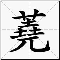 《蕘》-康熙字典在线查询结果 康熙字典