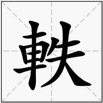 《軼》-康熙字典在线查询结果 康熙字典