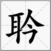 《耹》-康熙字典在线查询结果 康熙字典