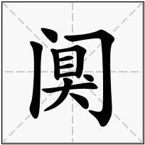 《阒》-康熙字典在线查询结果 康熙字典