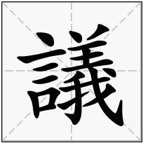 《議》-康熙字典在线查询结果 康熙字典