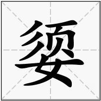 《媭》-康熙字典在线查询结果 康熙字典