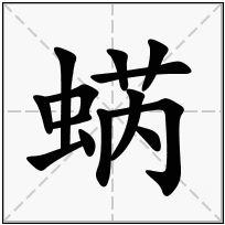 《蜹》-康熙字典在线查询结果 康熙字典