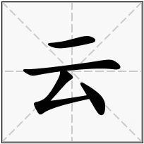 《云》-康熙字典在线查询结果 康熙字典