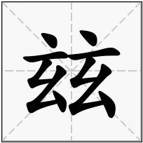 《玆》-康熙字典在线查询结果 康熙字典