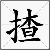 《揸》-康熙字典在线查询结果 康熙字典