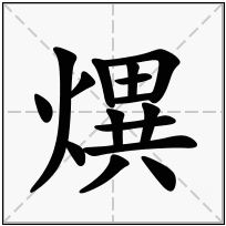 《熼》-康熙字典在线查询结果 康熙字典