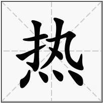 《热》-康熙字典在线查询结果 康熙字典
