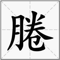 《腃》-康熙字典在线查询结果 康熙字典