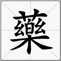 《藥》-康熙字典在线查询结果 康熙字典