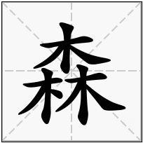 《森》-康熙字典在线查询结果 康熙字典