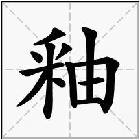 《釉》-康熙字典在线查询结果 康熙字典