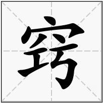 《窍》-康熙字典在线查询结果 康熙字典