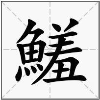 《鱃》-康熙字典在线查询结果 康熙字典