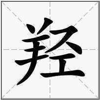 《羟》-康熙字典在线查询结果 康熙字典