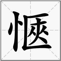 《愜》-康熙字典在线查询结果 康熙字典