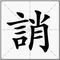 《誚》-康熙字典在线查询结果 康熙字典