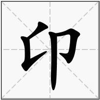 《卬》-康熙字典在线查询结果 康熙字典