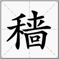 《穑》-康熙字典在线查询结果 康熙字典