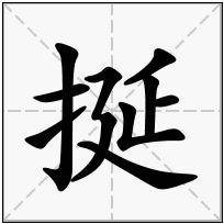 《挻》-康熙字典在线查询结果 康熙字典