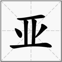 《亚》-康熙字典在线查询结果 康熙字典