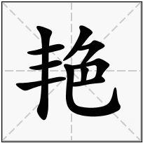 《艳》-康熙字典在线查询结果 康熙字典
