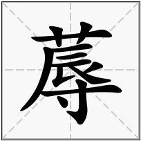 《蓐》-康熙字典在线查询结果 康熙字典