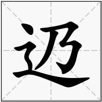 《辸》-康熙字典在线查询结果 康熙字典