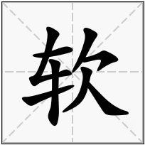 《软》-康熙字典在线查询结果 康熙字典
