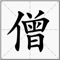 《僧》-康熙字典在线查询结果 康熙字典