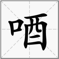 《唒》-康熙字典在线查询结果 康熙字典